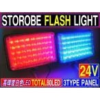 ストロボフラッシュライト/40LED 24V 3パターンコントロール機能 レンズ6枚  トラック/フォークリフト等 _28099