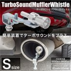 ターボサウンド マフラー 内径 32mm〜43mm 排気量 1000cc〜1600cc Sサイズ ホイッスル 取り付け簡単 アルミ削り出し マニ割 マニワリ あすつく _42050