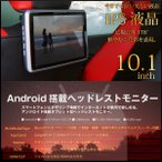 ヘッドレスト モニター 10.1インチ Android4.4 搭載 タブレット型/車内でネット接続/Wi-Fi/IPS 液晶/FM トランスミッター/Bluetooth/スマホ/アプリ/_43152