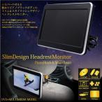 ヘッドレストモニター 9インチ DVD内臓/ブラケット付 工具不要/LED バックライト/シガー電源/専用ゲーム/コントローラー/MP3/WVGA/SD/USB/CD/DVD/液晶/_43155