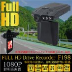 ドライブレコーダー 液晶モニター HD 高画質 暗視機能 駐車監視 上書き式 車載カメラ 常時録画 270度調節 車載レコーダー _43157