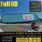 ドライブレコーダー ミラー ルームミラー 駐車監視 バックカメラ セット ブルーミラー バックミラー モニター 赤外線 暗視 _43159