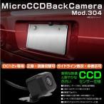 バックカメラ CCD 正像 鏡像 ガイドライン 切替可 小型 軽量 防水 12V 高画質 広角 暗視機能 有り 無し 汎用 後付け フロントカメラ リアカメラ _43175