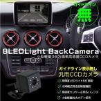 バックカメラ ガイドライン無し CCD 防水 高画質 36面画素 暗視機能 LEDライト 小型 軽量 ガイドラインなし 広角 夜間 軽自動車 普通車 汎用 _43178