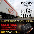 コンバーター 24V→12V 30A 変換 トラック 用品 DCDC デコデコ 電装品 大型車 あすつく対応 _44139
