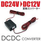 デコデコ コンバーター 24V 12V 変換コンバーター トラック 用品 DCDC/DC-DCコンバーター/24V→12V バックカメラ/バックモニター 等に _45074