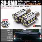 S25 シングル球 ピン角度/180度 キャンセラー内蔵 3chip/SMD/LED/20連 白/ホワイト/BMW ベンツ アウディ 等に CANBUS バルブ _24131(4517)