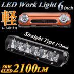 LED ライトバー 最強/ド迫力 30W 2100LM CREE/XML×6基 172mm/6インチ/760g/12〜36V/軽自動車/カスタム/作業灯/ワークライト/低発熱/防塵/防水/_45295