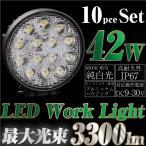 LED 投光器 ワークライト 作業灯 42W 丸型 10個/防水/9V〜32V