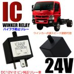 ウインカーリレー 3ピン 24V LED 汎用 ハイフラ防止 音あり 点滅速度調節 1個 ICウインカーリレー ウィンカーリレー ICウィンカーリレー _45318