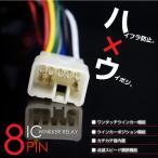 ウインカーリレー 8ピン LED ウインカーポジション機能付き 汎用 12V 1セット 音あり ウイポジ ICウィンカーリレー _45319
