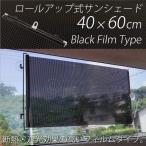 サンシェード 車 ロールアップ ブラックフィルム 40×60cm 遮光 断熱 UVカット 取り外し簡単 吸盤 カーテン 日よけ スモーク _45321