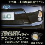 デイライト LED 防水 埋め込み 2色切替 ホワイト アンバー 丸型/23mm 5個セット 汎用 アルミボディ ブラック ウィンカー連動 オレンジ 白 _45351