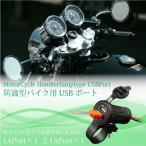 バイク用 USB ポート 充電/チャージ 2ポート/1A/2.1A/急速充電/防滴仕様/ツーリング/スマートフォン/スマホ/ナビ/充電器/LED/12V/24V/_45355