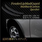 オーバーフェンダー フェンダーリップ 汎用 カーボン S 335mm 4本 マットガード 泥除け リップガード フェンダーモール _45391