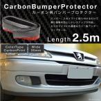 バンパー プロテクター 汎用 カーボン柄 3.5mm 2.5M バンパーガード 傷防止 フロントスポイラー リップスポイラー アンダーリップモール _45396