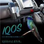 アイコス ホルダー 車用 簡単取付け 充電ケーブル対応 IQOS 収納 車載ホルダー スタンド 充電ホルダー ヒートスティック _45526