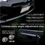ナンバープレート 角度調整 ステー ブラック カーボン 汎用 普通車 軽自動車 可動角度/200度以上 ナンバーフレーム _45121