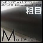 ラッピングシート マット ブラック 粗め 152cm×100cm つや消し 黒 ラッピングフィルム 車 外装 内装 カーラッピング カッティングシート _41148