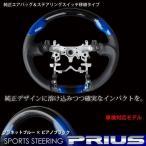 プリウス 30 パーツ ステアリング パンチングレザー ブルー/ブラック ガングリップ 純正交換 前期 後期 _55051p