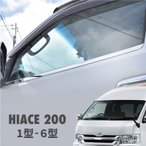 ハイエース 200/200系 前期/後期 標準/ワイド 対応 メッキ ウェザーストリップ/カバー ドアモール 2pcs ウィンドウモール ウインドウ _51197(4686)