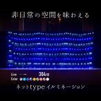 クリスマス イルミネーション ネット LED 304球 防滴 選べるカラー 配線色 クリア ブラック 8パターン点灯 屋外用 屋内
