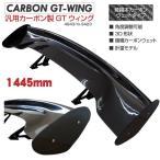 GTウイング カーボン 汎用/リアウイング 1445mm/3D/角度調整/軽量/ダウンフォース スタム/エアロ/パーツ/外装/リアスポイラー/クリアゲル △_59300