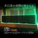 LED チューブライト ロープライト 50M イルミネーション 3000球 3芯 ホワイト/ブルーなど選べる8色 防滴 屋外 クリスマス 条件付/送料無料 @a175