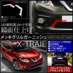エクストレイル t32 メッキ フロント バンパーグリル/ガーニッシュ 2pcs クロムメッキ/バフ掛け鏡面仕上げ/ABS樹脂製 _51250(51250)