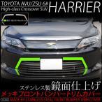 ハリアー 60系 メッキ フロントバンパー トリムカバー 4pcs 3D曲面加工 ガーニッシュ/カスタム/エアロ/パーツ _51262(51262)