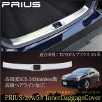 プリウス 50系 新型 プリウス インナー ラゲッジ ガーニッシュ ステレス/ヘアライン 傷防止 保護 ZVW50 ZVW51 ZVW55 ラゲッジカバー/ドレスアップ/_51350