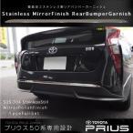 ショッピングプリウス プリウス 50系 リアバンパー ガーニッシュ 鏡面仕上げ ステンレス製 1pcs  外装 リア バックドア アンダーカバー エアロ カスタム/_51362