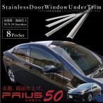 プリウス 50系 メッキ サイド ウインドウトリム 鏡面 ステンレス 8pcs ウェザーストリップモール ウインドウモール ガーニッシュ ドアモール _51379