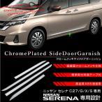 新型 セレナ C27 G X Sグレード メッキ サイド ドアモール ガーニッシュ 4pcs サイドドアガーニッシュ ベゼル トリム エアロ パーツ _51416