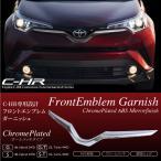 C-HR 専用パーツ フロントエンブレム ガーニッシュ 1P 鏡面メッキ 全グレード対応 フロントグリル エアロ ベゼル トリム ドレスアップ CHR _51470