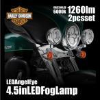 ハーレーダビッドソン CREE LED 4.5インチ 60W フォグランプ イカリング 車検対応 2個 ハーレー 補助灯 日本光軸 純正交換 FTH系 _52179