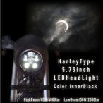 ハーレーダビッドソン LED ヘッドライト 5.75インチ インナーブラック 純正タイプ 高輝度 OSRAM製LED H4 Hi/Lo 30W/2800lm 45W/4000lm 6000K _52180