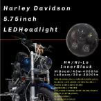 ハーレーダビッドソン ヘッドライト LED 5.75インチ インナーブラック H4 Hi/Lo Hi/45W 4000lm Lo/30W 2800lm 高輝度OSRAM製LEDチップ採用 _52183
