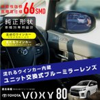 ヴォクシー 80系 ドアミラー ブルーレンズミラー ステルス/ウィンカー内蔵 防眩 ユニット交換 流れるウインカー サイドミラー ブルーミラーレンズ _53131vo