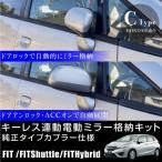 フィット ハイブリッド フィットシャトル ドアミラー 自動格納キット キーレス連動 電動ミラー 自動開閉 GD GE GG GP   _53132o