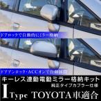 トヨタ 汎用 ドアミラー 自動格納キット キーレス連動 サイドミラー 電動ミラー 自動開閉  あすつく対応 _53134