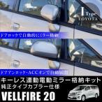ヴェルファイア 20系 ドアミラー 自動格納キット キーレス連動 サイドミラー  あすつく対応 _53134b