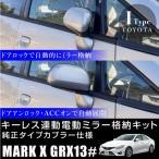トヨタ マークX 130系 ドアミラー 自動格納キット キーレス連動 サイドミラー  あすつく対応 _53134d