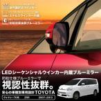 トヨタ ヴォクシー70系  ドアミラー ブルミラーレンズ LEDウインカー内蔵 サイドミラー  △_53144d