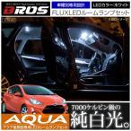 トヨタ アクア MC後/H26.12〜 ルームランプ LED FLUX 7000K ホワイト 3pcs マイナーチェンジ後 全グレード対応 _57116