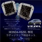 ヴェゼル ホンダ VIZEL 増設用 LED/SMD ラゲッジランプ/2個/タッチスイッチ/ルームランプ/RU1/RU2/RU3/RU4/ハーフスモークレンズ/高輝度LED/_57120