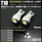 T10 ウェッジ/球 LED 5630/SMD 6連 キャンセラー 内蔵 白/ホワイト 2個セット BMW/ベンツ/アウディ等に CANBUS バルブ/ポジション/ _22307(5791)
