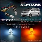 アルファード 10系 前期/後期 対応 マルチウインカーポジションキット/LED/FLUX/2色発光/ポジション ホワイト/ウインカー アンバー/_59113b