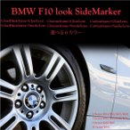 BMW F10ルック LED/サイドマーカー キャンセラー内蔵/E81/E82/E87/E88/E92/E93/E90/E91/E60/E61/E84/カーボンフレーム×スモークレンズ/_@a585