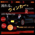 ワゴンRスティングレー MH23S LED リフレクター 流れる/ウィンカー 2個 モール/ストップ/ウインカー _59152(59152)